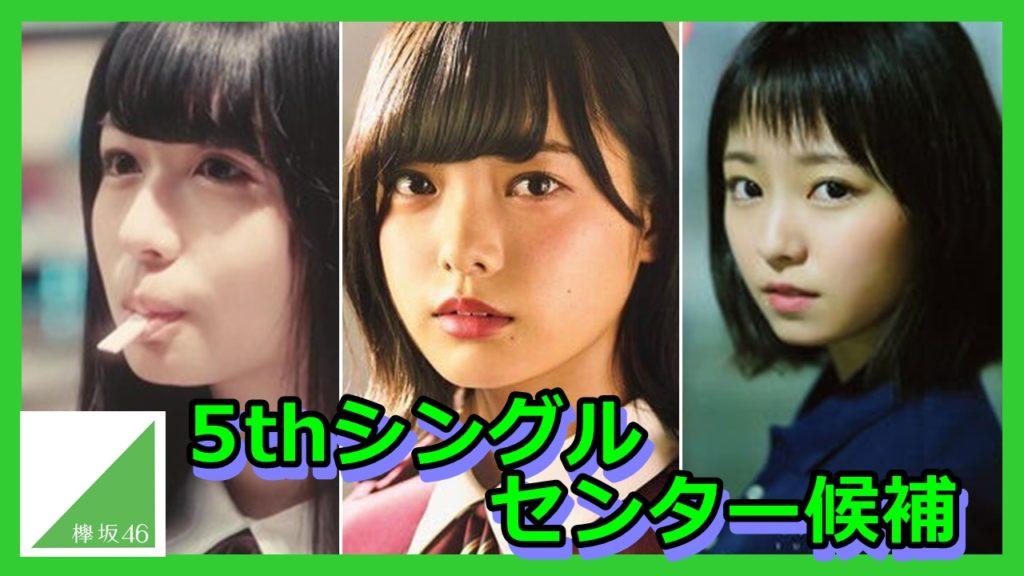 【欅坂46】5thシングルセンター予想!ついに平手が…?あのメンバーが抜擢?