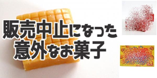 【衝撃】販売中止になっていた意外なお菓子ランキング!