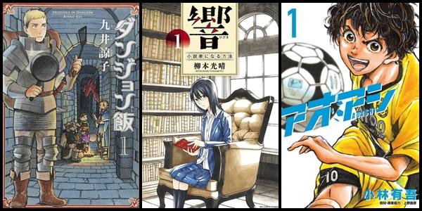 大人がハマれる今、最もお薦めな漫画5選!!