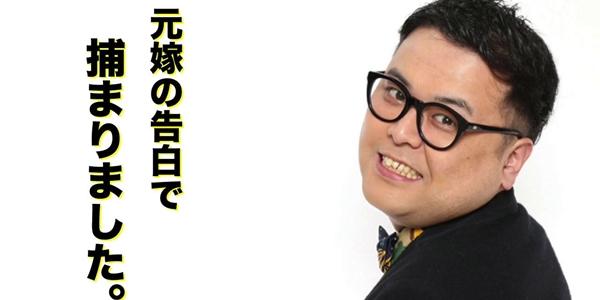 とろサーモン久保田のクズエピソード集!性格がヤバくて逮捕歴あり?