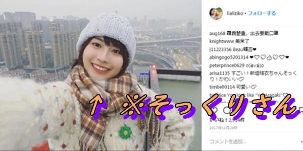 【動画あり】中国のガッキー そっくり女子大生発掘される!正体がヤバすぎた…【恋ダンス 新垣結衣 】