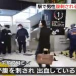 犯人 顔画像は?大阪環状線で男性刺され重傷。電車内でのトラブル?JR大正駅刺傷事件