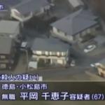 平岡千恵子 顔画像Facebookは?自分の娘の首を絞めた母の素顔…徳島県小松島市殺人事件