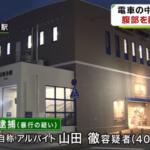 山田徹 顔画像は?小1女児の腹殴る「定期ケースが当たり」40男を逮捕 神戸市北区