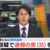 秋山烈 顔画像!永松徳也さん殺人事件、新たな逮捕者…熊本市中央区の雑居ビルで