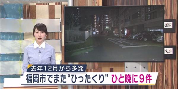 犯人 顔画像は?福岡市で100分に9件ひったくり!原付きで女性だけ狙う。博多中央区