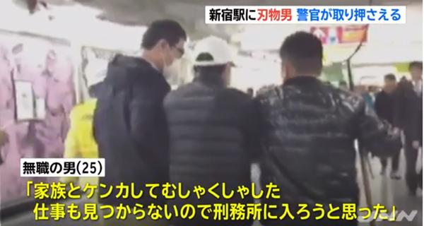 犯人 顔画像!新宿駅で無職男性(25)が刃物振り回し逮捕。動機が酷すぎた…