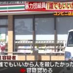 山根豊 顔画像!暴力団員が店員ノミで刺し逮捕「誰でもよかった」加須市コンビニ