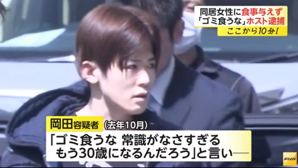 同居女性に食事与えず暴行 歌舞伎町ホスト逮捕!新宿区大久保