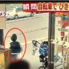 小嶋寛人 顔画像!7歳男児を自転車でひき逃げ…事件現場は? 札幌市中央区コンビニ