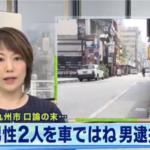 田中雄将 顔画像「轢けるもんなら…」本当に男性を轢き殺そうとし逮捕! 北九州市小倉北区