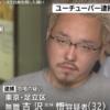 吉沢悟 顔画像!カラオケ店員を脅迫したYouTuber逮捕!チャンネル名は?足立区 世界の爆音よしお