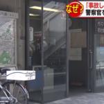 蛯谷芳郎(64)顔画像!本当の犯行動機が恐ろしすぎた…事件現場も特定?渋谷区本町 初台交番