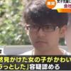 井形歩 顔画像!職業、家族や妻は?日本人の幼女好きの割合は**%! 東京都板橋区