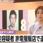 小倉泰裕 顔画像!逮捕現場の家電量販店特定。緑区にいた本当の理由が怖い…名古屋市緑区