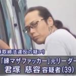 D.Oこと君塚慈容 大麻密輸で逮捕!犯行手口がヤバい…。【練マザファッカー 顔画像】