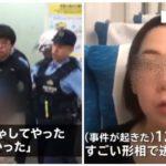 小島一朗 顔画像!新幹線刺殺、目撃者の証言まとめ。血痕が生々しすぎた… 【小田原市のぞみ265号 事件現場 出身】