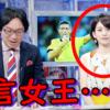 NHKサッカーW杯 佐藤美希が嫌われすぎで降板?××失言で炎上の理由がヤバい。【Jリーグ女子マネ 足立梨花】