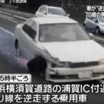 五十嵐章介 顔画像!横須賀道路 逆走の事故映像が怖い!被害状況は?住所や妻、家族は?