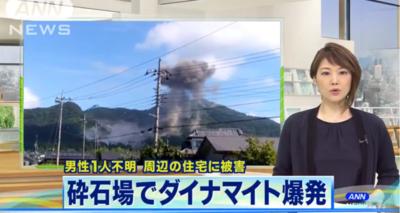 桜川市 ダイナマイト爆発!運転手の名前や顔画像は?五月女鉱業砕石場【映像・動画】