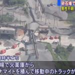 桜川市 ダイナマイト爆発!事故の映像、動画まとめ!被害状況が深刻…【五月女鉱業採石場】
