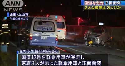 【逆走事故】山形県上山市の国道13号を84歳運転の軽自動車が…5人死傷【映像画像あり】