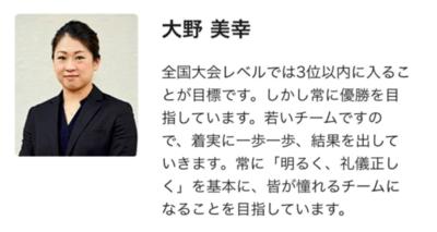 日大チア監督(大野美幸) 顔画像!結婚や子供、夫は?経歴・学歴を特定!【DIPPERS ディッパーズ】