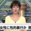 田部田敏晴(48)顔画像!70代女性への暴行動機がヤバい!妻や家族は?【栃木県宇都宮市】
