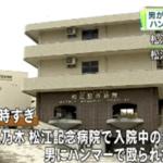 森本勝己 顔画像!松江記念病院のハンマー男逮捕!犯行動機や職業は?