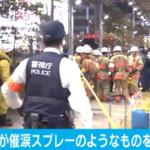 新宿駅西口スプレー事件の場所は?犯人の顔画像!twitter目撃情報まとめ【動画あり】