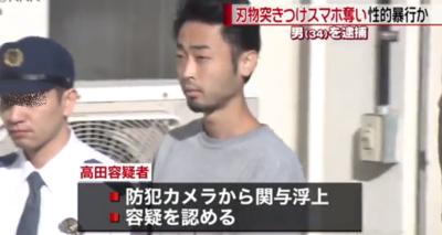高田雅人容疑者 顔画像!荒川区で性的暴行、逮捕!犯行手口が酷すぎる!