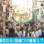 犯人 顔画像!上野で催涙スプレーをかけ逃走!事件場所や動機は?【御徒町駅 京成上野駅】
