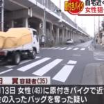和田翼容疑者 顔画像!千葉市中央区でひったくり30件?事件場所、手口は?