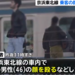 本莊一人容疑者 顔画像!妻や勤務先は?JR京浜東北線で乗客殴り逮捕!