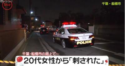 船橋市路上で女性刺される 犯人は?通り魔的犯行か。事件現場を特定?【11月29日】