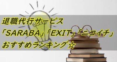退職代行サービスおすすめランキング!比較まとめ!SARABA・EXIT・ニコイチどれが辞めやすい?