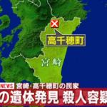 速報】宮崎・高千穂で6人の遺体発見。犯人と殺人事件現場情報まとめ