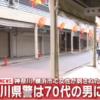近江良兼容疑者 顔画像!横浜市の通り魔犯人逮捕!犯行動機が酷い【神奈川区大口通商店街】