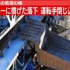 ダンプカーに橋桁落下で下敷きの事故現場を特定!原因がまさかの…【埼玉 旧上武大橋】