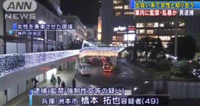 兵庫県洲本市で逮捕された橋本拓也容疑者