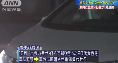 橋本拓也容疑者の再犯、過去の逮捕歴について