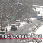 楫兼弘 顔画像!舞鶴若狭道事故はブレーキミス。増山貴也さん轢かれた理由が切ない…。