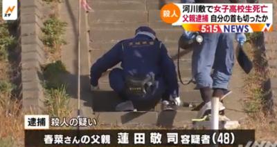 事件発生から約1ヶ月、父親の蓮田敬司容疑者が実名報道され、逮捕された