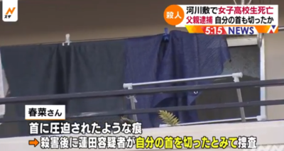 蓮田敬司が凶行を犯した理由が発覚
