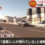 松尾和広容疑者 顔画像!北海道中札内村でひき逃げ逮捕!逃げた動機は?