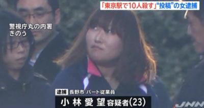 東京駅で「殺人ゲーム」起こすと投稿した小林愛望容疑者