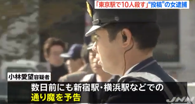 東京駅での通り魔行為を予告していた小林愛望容疑者