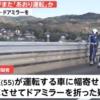 此嶋裕志 顔画像!東名高速あおり運転→ドアミラー破壊!動機が酷い!