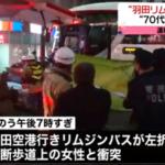 リムジンバスが女性轢く(足立区北千住駅)現場や山中和行容疑者を調査!