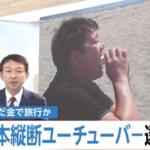 永井康友容疑者=うざろんぐ!YouTuber逮捕!窃盗の金で旅?【顔画像  空き巣 動画】